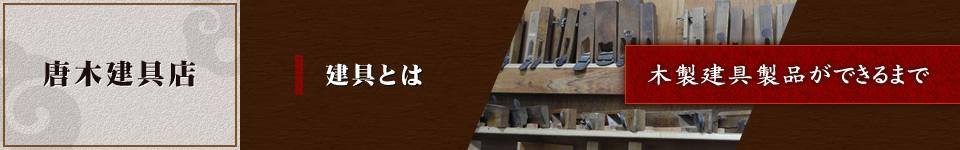 木製建具製品ができるまで
