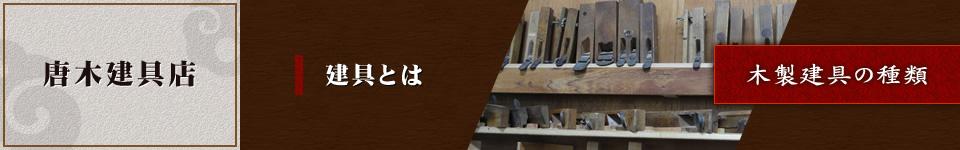 木製建具の種類